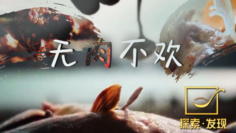 家禽的鲜香,羊肉的滋补,鱼肉的细嫩,无肉不欢.美味不可错过哦!