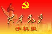 共产党员手机报