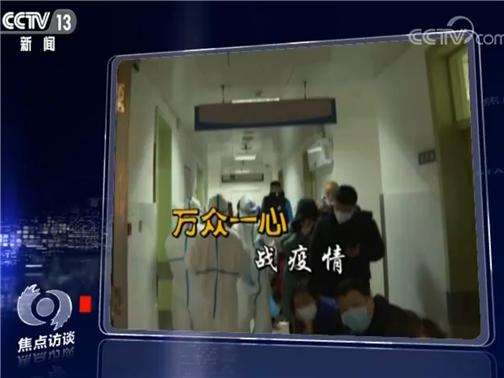 《焦点访谈》 20200427 中国战疫的生动实践 众志成城
