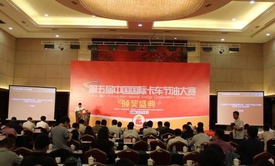 """""""第五届中国国际卡车节油大赛""""颁奖典礼在北京隆重举行"""