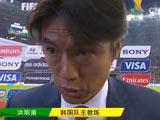 [世界杯]韩国队惨败 全队上下对输球非常遗憾