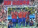 [世界杯]杰报世界杯:智利输球赢得尊重