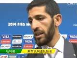 [世界杯]阿尔及利亚:失望之余仍然感到骄傲