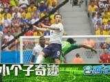 [我爱世界杯]巴西记忆:小个子上演大奇迹