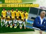 [世界杯]杰报世界杯:斯科拉里表示季军也是梦想