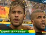 [世界杯]一万次的悲伤仍有意义 巴西队期待未来