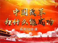 《中国改革为什么能成功》系列公开课
