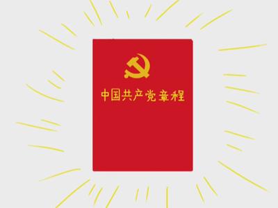 新党章总纲_搜索_中国共产党党章_共产党员网