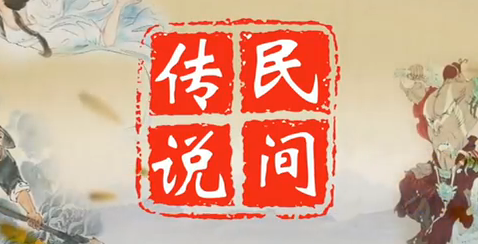 民间传说泉州篇《智擒黄蜂贼》 斗阵来讲古 2019.03.04 - 厦门卫视 00:29:59
