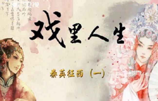 戏里人生 秦英征西(二)斗阵来讲古 2019.03.18 - 厦门卫视 00:30:16