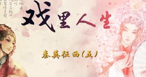 戏里人生 秦英征西(五) 斗阵来讲古 2019.03.21 - 厦门卫视 00:30:04