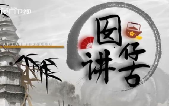 《行走的讲古角》囝仔讲古 斗阵来讲古 2019.03.22 -  厦门卫视 00:30:15