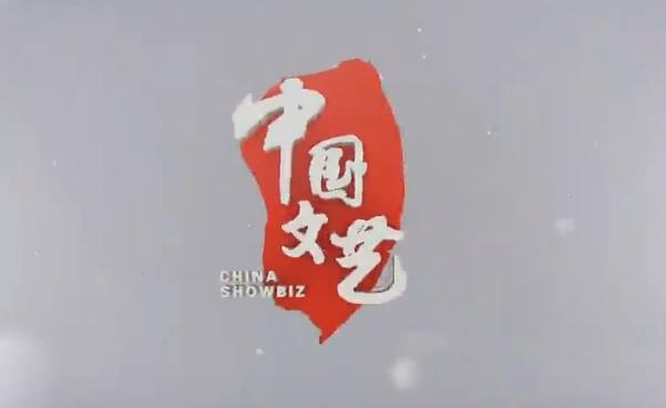 中国文艺・最好的纪念 00:27:00