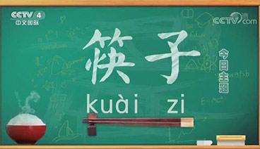 《快乐汉语》 20190512 今日主题:筷子