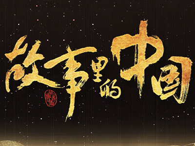 大型文化节目《故事里的中国》