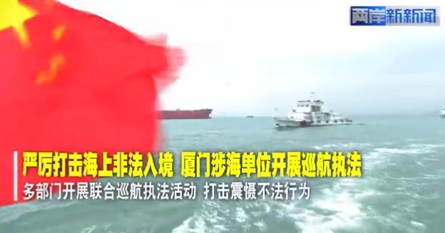 严厉打击海上非法入境 厦门涉海单位开展巡航执法 00:00:24