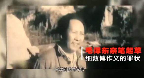 北平和平解放前夕,毛澤東一封公開信差點惹毛傅作義? 00:02:43