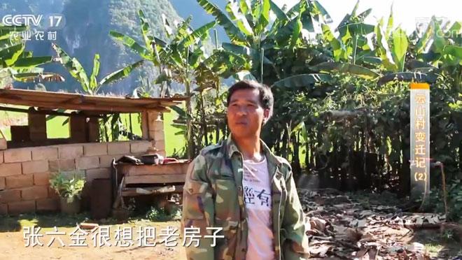 《攻坚日记》 20200603 云山村变迁记(2)