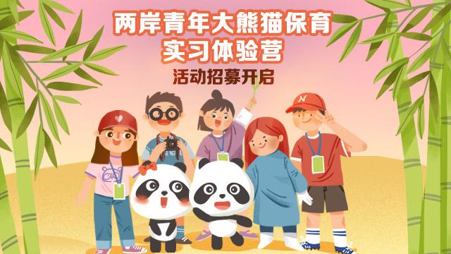 """""""兩岸學生大熊貓保育實習體驗營""""招募須知"""