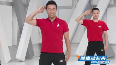 [健身动起来]20210216 健身舞《我们都是追梦人》
