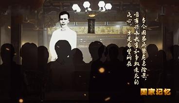 《国家记忆》 20210330 陈嘉庚与百年厦大 办校风云