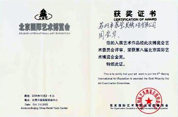 北京艺博会金奖证书