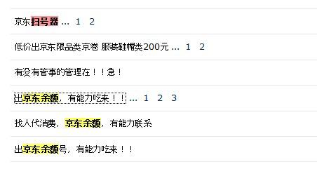 图片说明:某论坛网站上兜售京东余额
