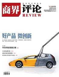 《商界评论》2012年6月号