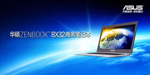 华硕商务笔记本ZENBOOK BX32即将上市