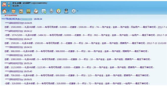 某QQ群内看到数值从50元到1000元以上不等的京东余额在群内低价售卖
