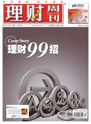 《理财周刊》2012第30期