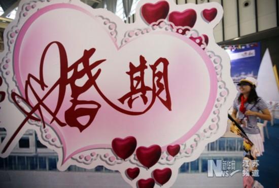 8月11日,市民在南京网友婚博会上参观。
