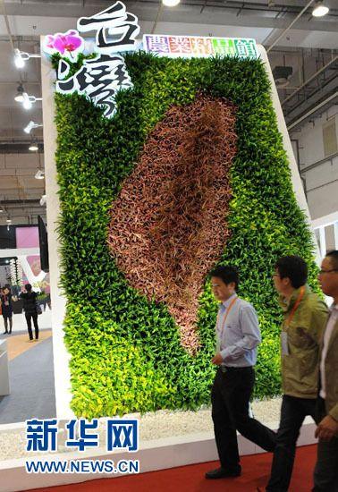 观众从博览会台湾农业精品馆前经过。新华社记者 李紫恒 摄