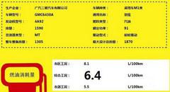 售13.5-23万 国产ASX劲炫广州车展上市