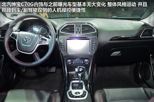 2012广州国际车展 北汽绅宝C70G抢先拍