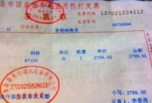 山东日照李先生提供的发票