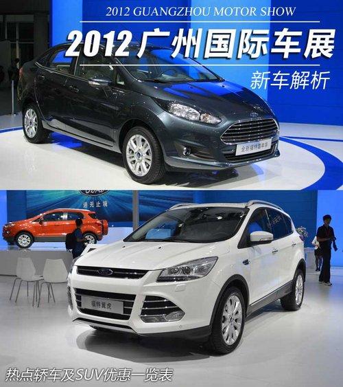 广州国际车展 热点轿车及SUV优惠一览表