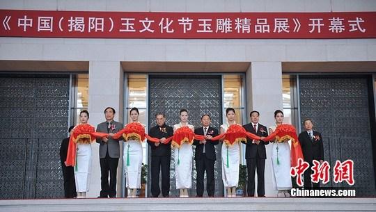 中国(揭阳)玉文化节玉雕精品展开幕式