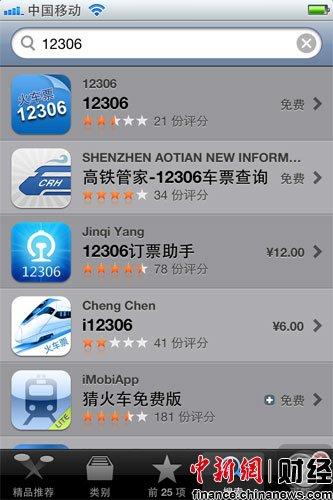 """手机购买火车票仍无下文 """"李鬼""""版本层出不穷"""