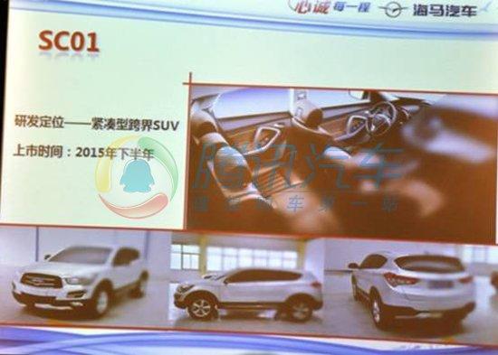 [新车谍报]海马全新紧凑级SUV车型曝光
