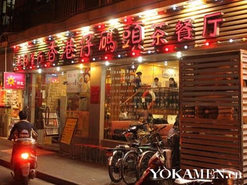 香港餐厅_香港酒店餐厅图片_餐厅装修效果图大全