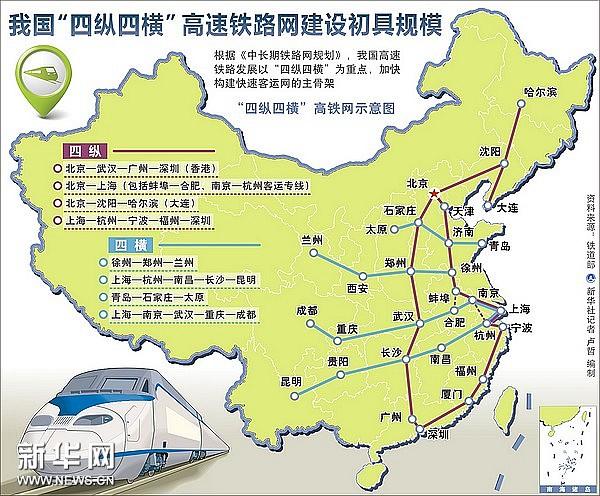 打通南北大动脉 京广高铁全线通车图片