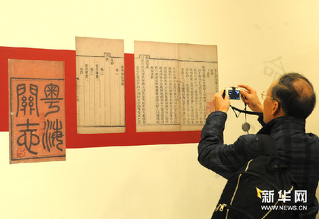 1月8日,一名参观者在拍摄展览的史料。新华网图片 黄本强 摄