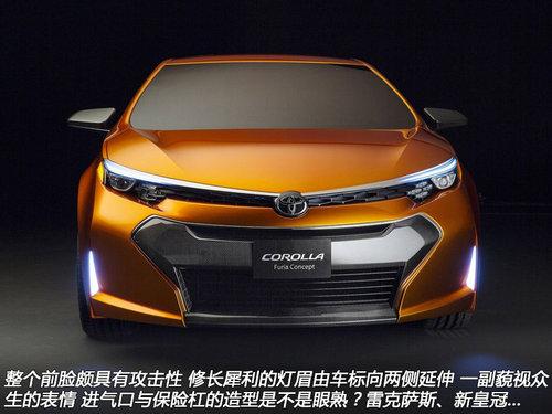更具未来感 丰田卡罗拉概念车官图解析