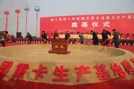 徐工集团重卡基地奠基 将打造百亿规模