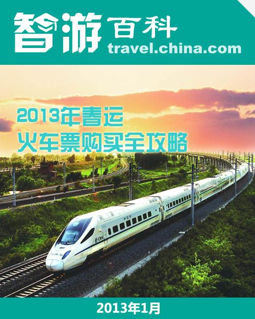 [智游百科]2013年春运火车票购买全攻略