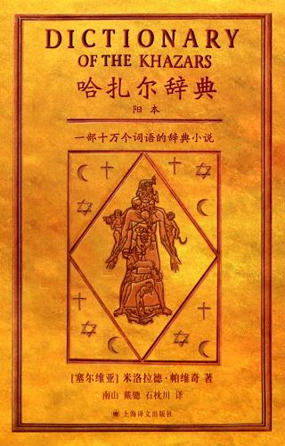 《哈扎尔辞典》