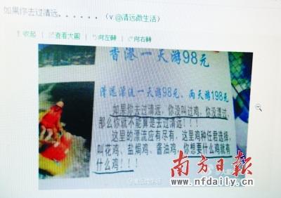 旅行社恶俗广告惹争议:你要什么鸡就有什么鸡(图)