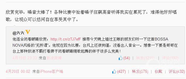 马伊琍微博表示喜爱王晰