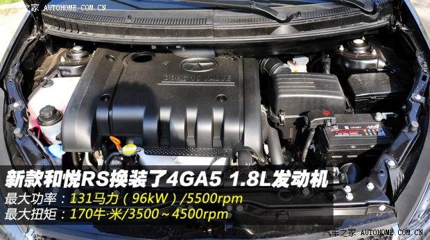 2013上海车展 2013款和悦rs 7.38万起 高清图片
